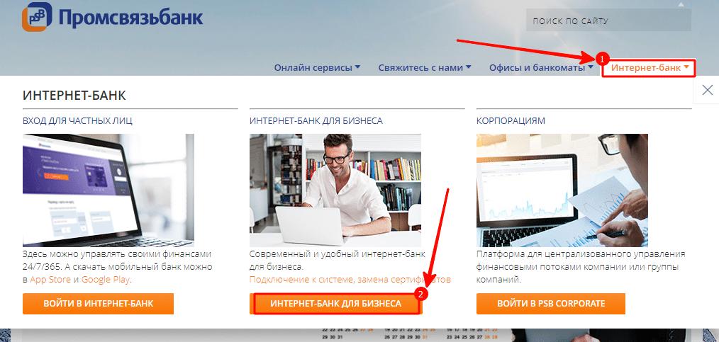 Псб скачать банк клиент